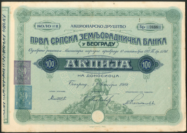 First Serbian Agricultural Bank 100